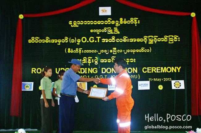 Daewoo International also hosted a donation ceremony at Kyuak Phyu to celebrate the completion of roads renovation as a part of the corporate's project for the local infrastructure enhancement