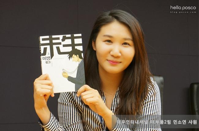RE 부품 2팀 민소연 사원이 미생 만화책을 들고 있는 모습