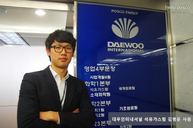 석유가스팀 김병윤 사원
