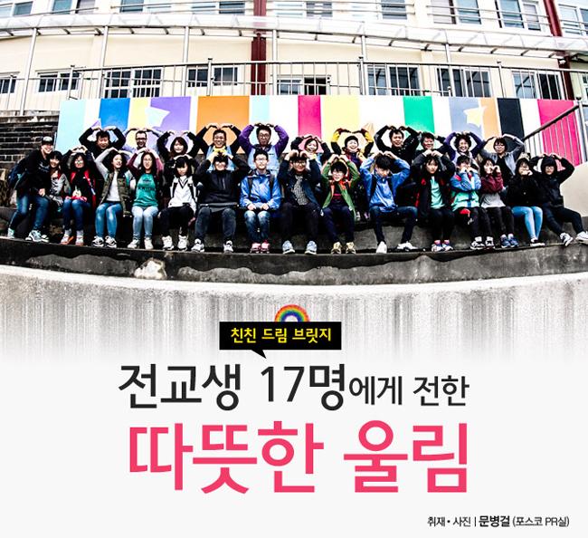 친친 드림 브릿지 전교생 17명에게 전한 따뜻한 울림