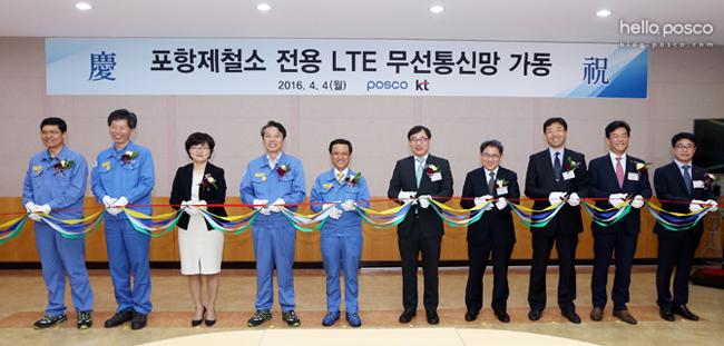 포항제철소 전용 LTE 무선통신망 가동 2016.4.4(월) POSCO kt 커팅식을 하기위해서 준비하고 있다.