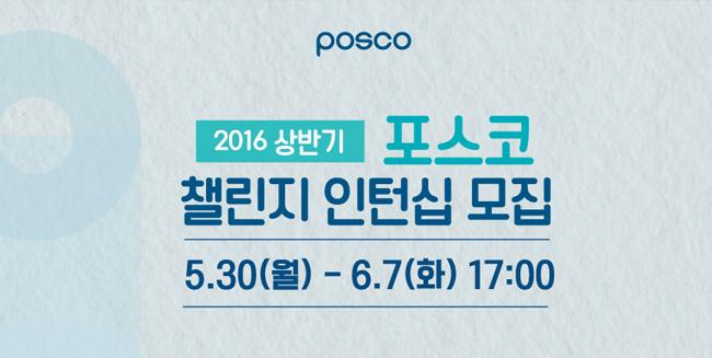 2016 상반기 포스코 챌린지 인턴십 모집, 5.30(월)-6.7(화) 17:00