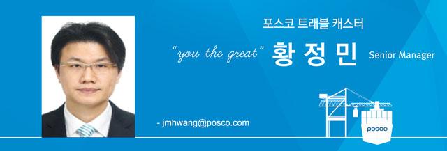 """포스코 트래블 캐스터 """"you the great"""" 황정민 Senior Manager  ·jmhwang@posco.com"""