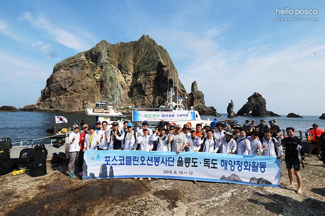 포스코 클린오션봉사단 울릉도 독도 해양정화활동