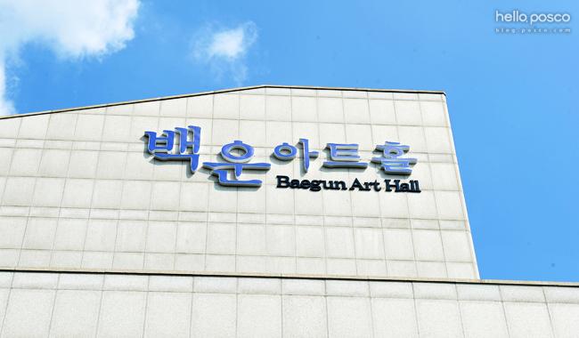 백운아트홀 Baegun Art Hall 사진