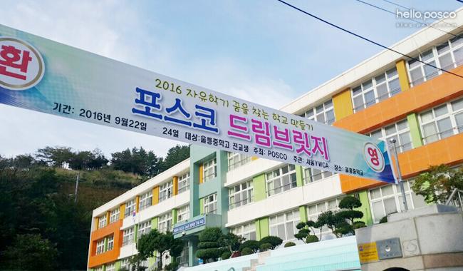 포스코 드림브릿지 환영 현수막