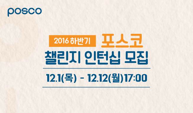 POSCO 2016하반기 포스코 챌린지 인턴십 모집 12.1(목)~12.12(월) 17:00