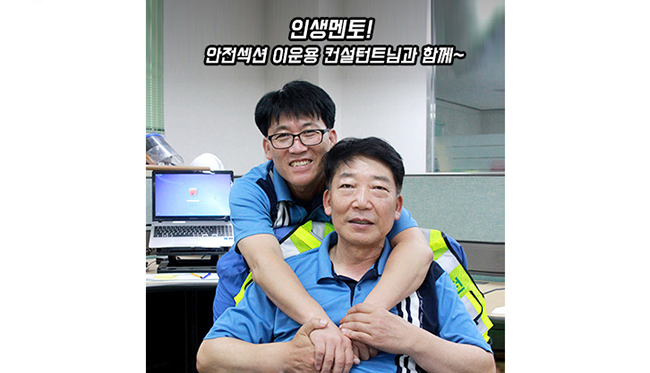 인생멘토! 안전섹션 이운용 컨설턴트 님과 함께 찍은 사진