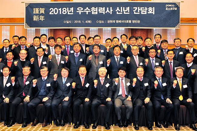 신년간담회에 참석한 행사 관계자들이 기념촬영 하는 모습.