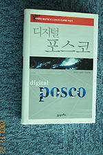디지털포스코책
