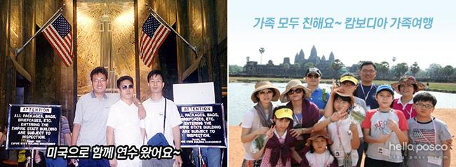 두 가족 함께 여행하는 사진. 미국으로 함께 연수 왔어요~ 가족 모두 친해요~ 캄보디아 가족여행