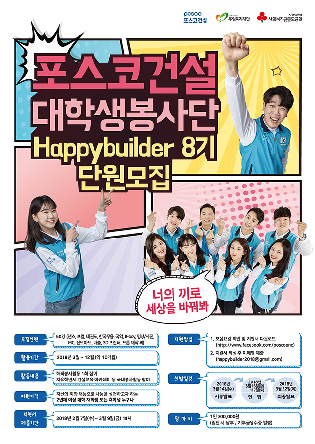 포스코건설 대학생봉사단 Happybuider8기 단원모집 포스터