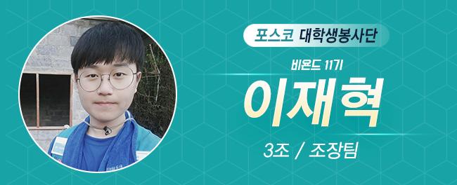 포스코 대학봉사단 비욘드 11기 이재혁