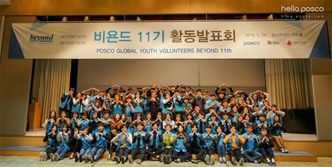 대학생봉사단 비욘드 11기 활동발표회 기념촬영모습