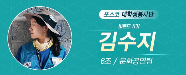 포스코 대학봉사단 비욘드 11기 김수지