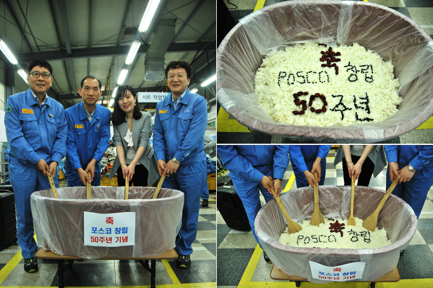 포스코휴먼스가 3월 29일 클리닝센터에서 포스코 창립 50주년을 축하하는 비빔밥 퍼포먼스를 선보인 모습