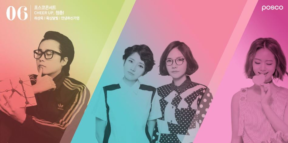 06 포스코콘서트 CHEER UP, 청춘! 하상욱 옥상달빛 안녕하신가영 POSCO