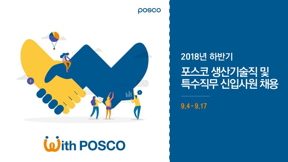 2018년 하반기 포스코 생산기술직 및 특수직무 신입사원 채용, 9.4-9.17