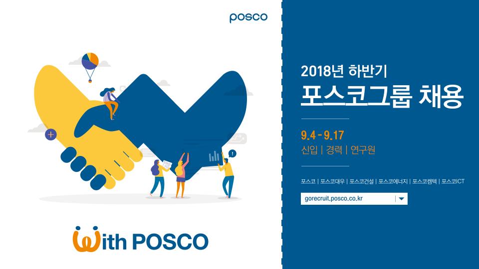 2018년 하반기 포스코그룹 채용 9.4-9.17 신입 경력 연구원 포스코 포스코대우 포스코건설 포스코에너지 포스코컴텍 포스코ICT