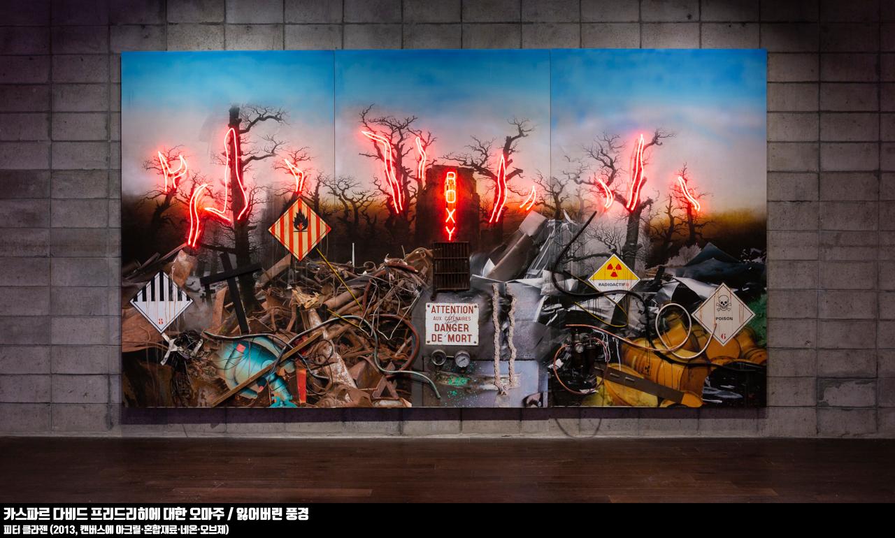 카스파르 다비드 프리드리히에 대한 오마주 / 잃어버린 풍경, 피터 클라젠(2013, 캔버스에 아크릴/혼합재료/네온/오브제)