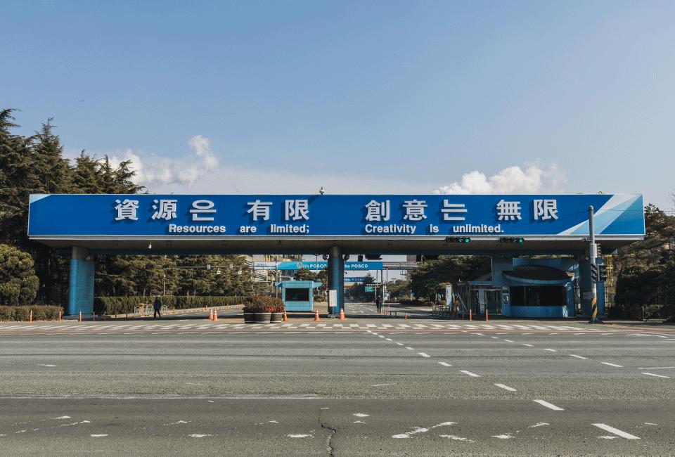 포스코 포항제철소 정문