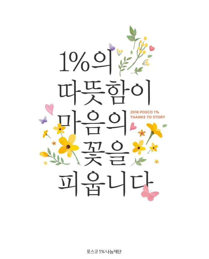 1%의 따뜻함이 마음의 꽃을 피웁니다