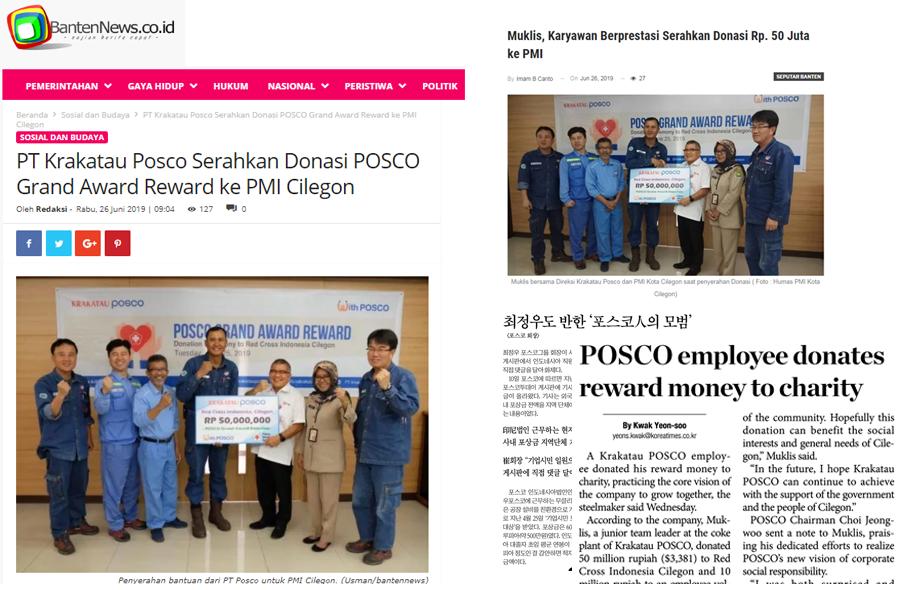 인도네시아 현지와 우리나라 언론에서 '기업시민 포스코대상'을 수상해 받은 포상금을 지역 단체에 기부한 크라카타우포스코 무클리스(Muklis) 주니어 리더의 사진과 사례가 보도된 인터넷 기사