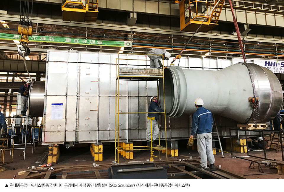 현대중공업파워시스템 중국 옌타이 공장에서 제작 중인 탈황설비3