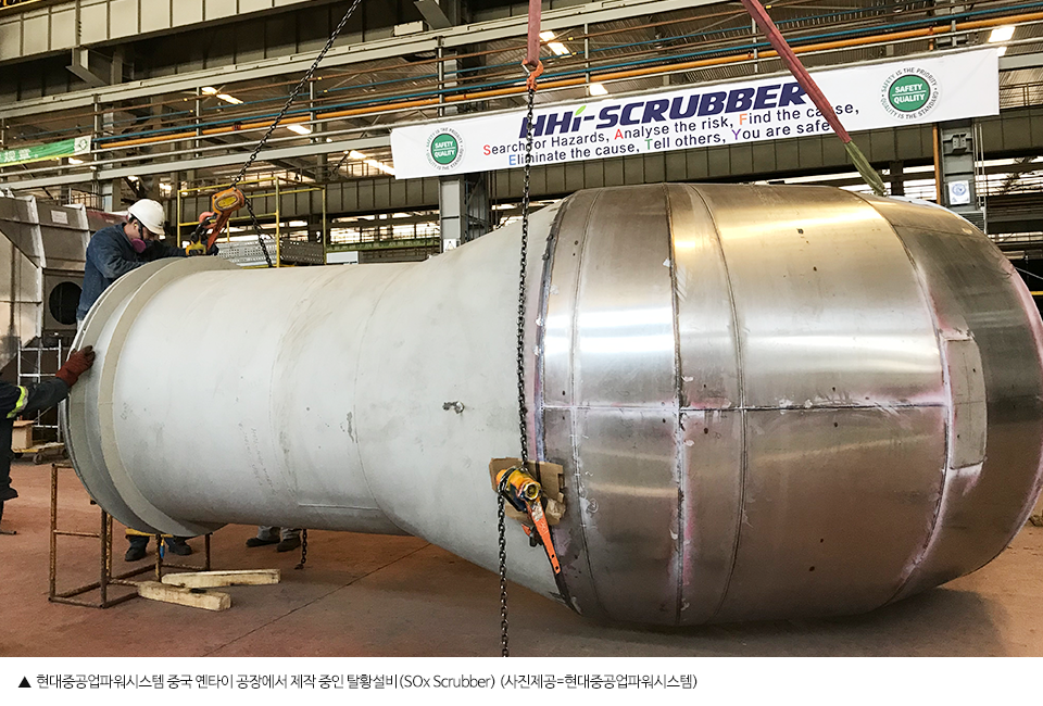 현대중공업파워시스템 중국 옌타이 공장에서 제작 중인 탈황설비2