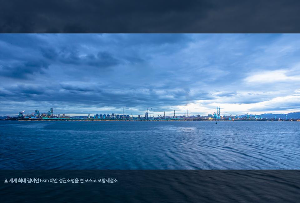 세계 최대 길이인 6km 야간 경관조명을 켠 포스코 포항제철소의 낮 모습