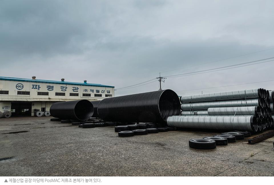 제철산업 공장 마당에 PosMAC 저류조 본체가 놓여있다.