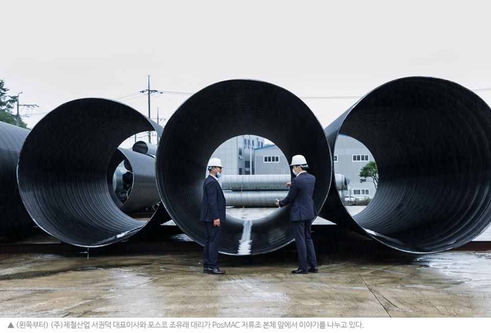 ㈜제철산업 서권덕 대표이사와 포스코 조유래 대리가 PosMAC 저류조 본체 앞에서 이야기를 나누고 있다.