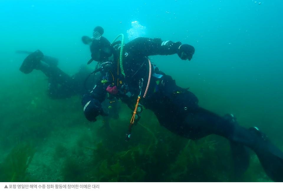 포항 영일만 해역 수중 정화 활동에 참여한 이예은 대리의 바닷 속 모습 2