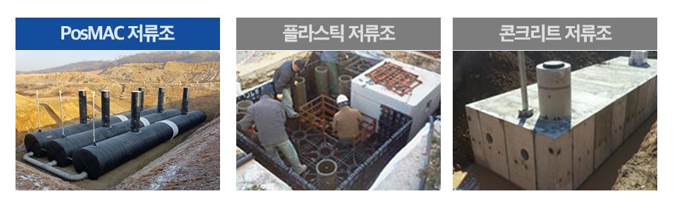 왼쪽부터 PosMAC 저류조, 플라스틱 저류조, 콘크리트 저류조
