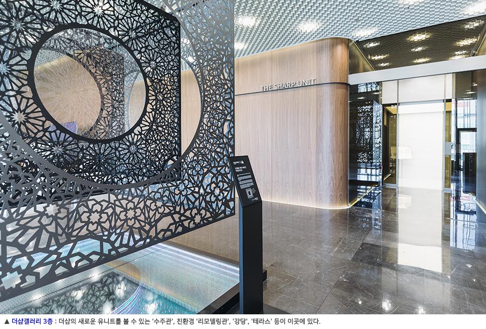더샵갤러리 3층의 모습. 더샵의 새로운 유니트를 볼 수 있는 수주관, 친환경 리모델링관, 강당, 테라스 등이 존재한다.