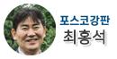 포스코강판 최홍석 리더