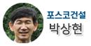 포스코건설 박상현 부장