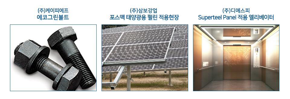 ㈜케이피에프 에코그린볼트, ㈜삼보강업 포스맥 태양광용 펄린 적용현장, ㈜디에스피 Superteel Panel 적용 엘리베이터