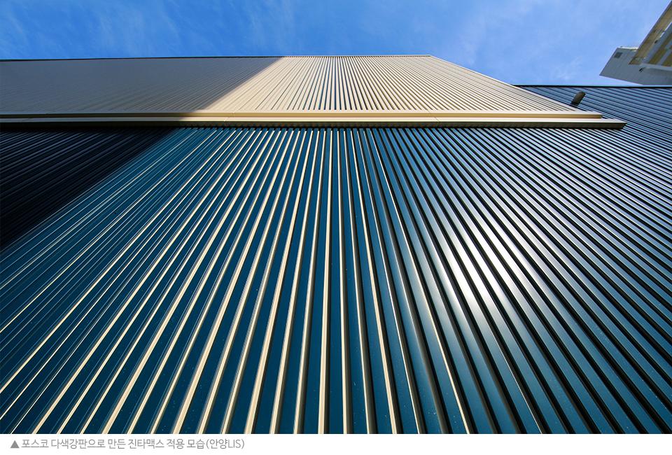 안양LIS에 적용된 포스코 다색강판으로 만든 진타맥스의 모습이다.
