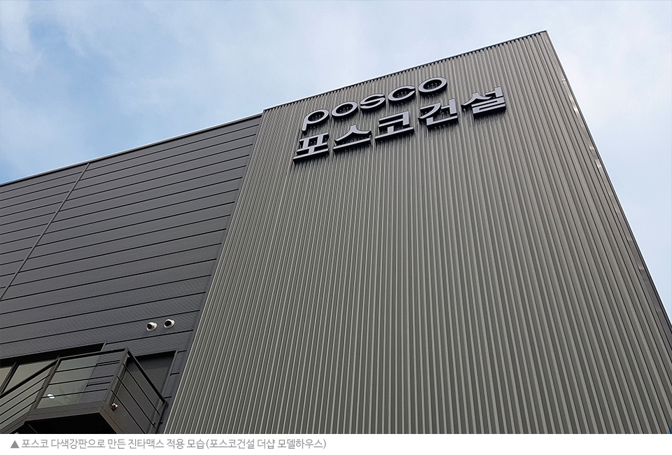 포스코건설 더샵 모델하우스에 적용된 포스코 다색강판으로 만든 진타맥스의 모습이다.
