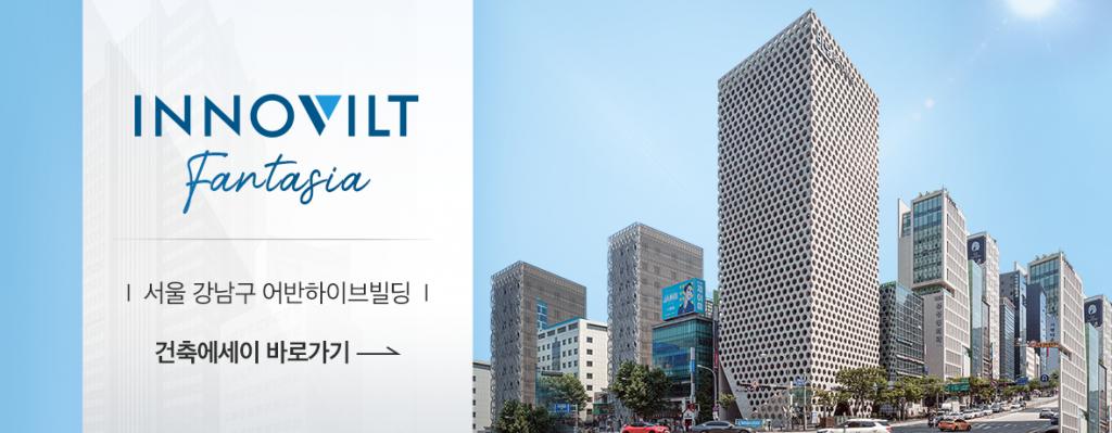 이노빌트 판타지아 서울 강남구 어반하이브 빌딩 건축에세이 바로가기