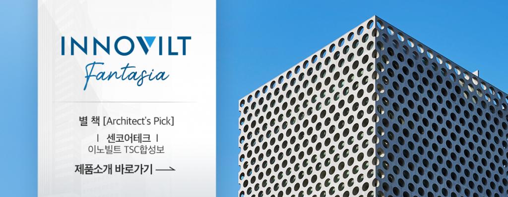 이노빌트 판타지아 별책, 센코어테크 이노빌트 TSC합성보 제품소개 바로가기