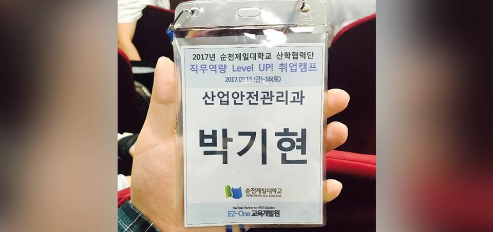 순천제일대학교 취업캠프에 참여했던 박기현 사원의 이름표.
