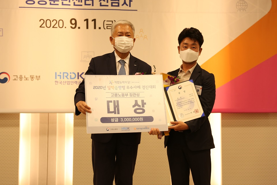 한국산업인력공단 김동만 이사장으로부터 대상을 받는 윤좌현 과장(오른쪽)의 모습