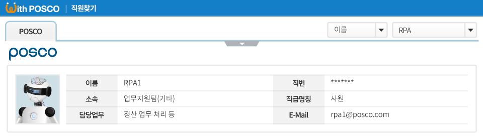 포스코그룹 사내 인트라넷 직원찾기를 통해 검색한 RPA의 프로필