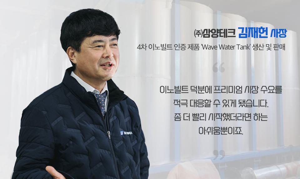 4차 이노빌트 인증 제품 Wave Water Tank를 생산 및 판매한 삼양테크 김재헌 사장. 그는 이노빌트 덕분에 프리미엄 시장 수요를 적극 대응할 수 있게 돼, 좀 더 빨리 시작했더라면 하는 아쉬움 뿐이라고 전했다.