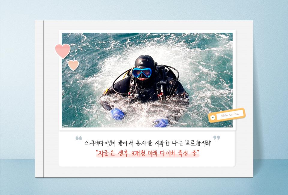 바다 위 클린오션봉사단 단원의 모습. 스쿠버다이빙이 좋아서 봉사를 시작한 나는 프로참석러. 지금은 생후 9개월 미래 다이버 육성 중