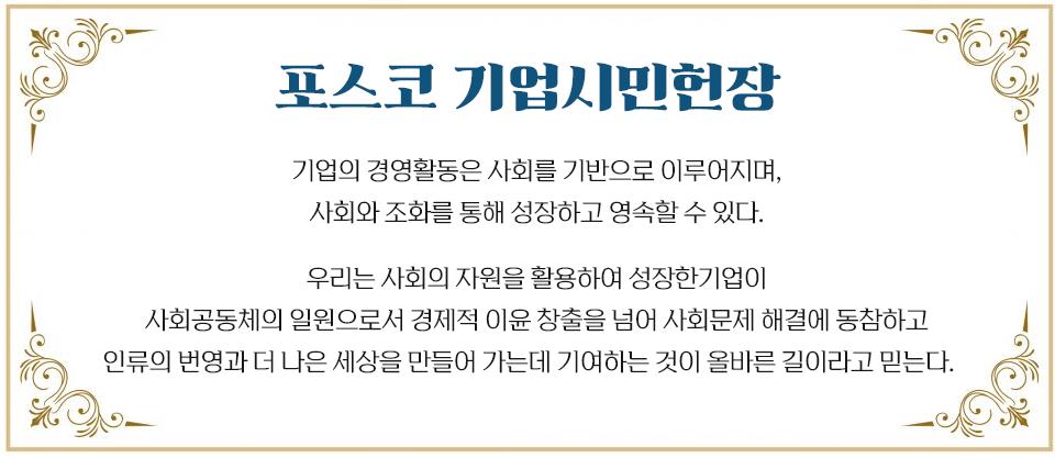 ▲ 2019년 선포한 「포스코 기업시민헌장」의 일부