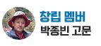 창립 멤버 박종빈 고문