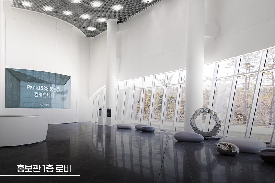 홍보관 1층 로비의 모습. 좌측 모니터 'Park1538 방문을 환영합니다.' 홍보관 1층은 철의 과거와 현재, 미래를 한눈에 그려볼 수 있는 4개 관으로 꾸며졌다.